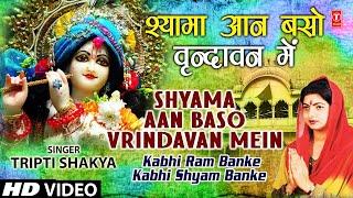 Gambar cover Shyama Aan Baso By Tripti Shaqya [Full Song] I Kabhi Ram Banke Kabhi Shyam Banke