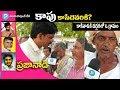 Kakinada Praja Naadi Who Is Next AP CM Andhra Pradesh Political Survey mp3