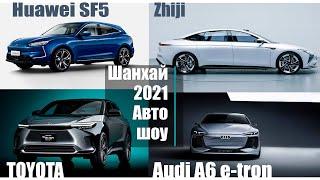 Новинки Автосалон Шанхай 2021 | Эксклюзивный первый взгляд Toyota bZ4X, Audi A6 e-tron, NIO ET7