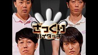 ざっくりハイタッチ 赤ちゃん育児教室 BPO審議入り! http://matome.nav...