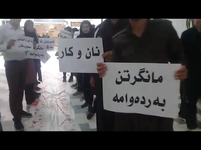 Iran, 21 avril 2018, manifestation des étudiants à Marivan