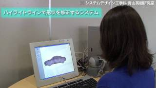青山研究室(慶大システムデザイン工学科)ではデジタルデザイン・デジ...
