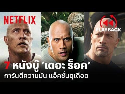 รวมเด็ด 7 หนังบู๊ 'เดอะ ร็อค' การันตีความมัน แอ็คชั่นดุเดือด | PLAYBACK | Netflix