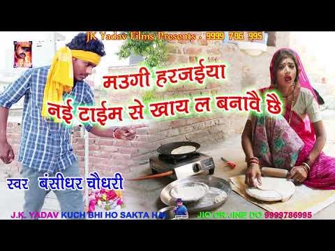 मउगी हरजाई खाना टाइम पर नै बनावइ छै - Maugi Harjaai - Famous Bhojpuri Song - Bansidhar Chaudhary