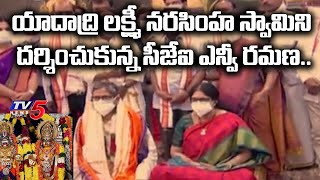 CJI NV Ramana Visits Yadadri Sri Lakshmi Narasimha Swamy Temple | LIVE | TV5 News