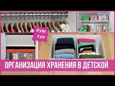 Как организовать ДЕТСКУЮ комнату - ИДЕИ для идеального порядка в хаосе | 25 часов в сутках