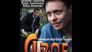 Двое  (Весь фильм) - детективный триллер, криминальная драма