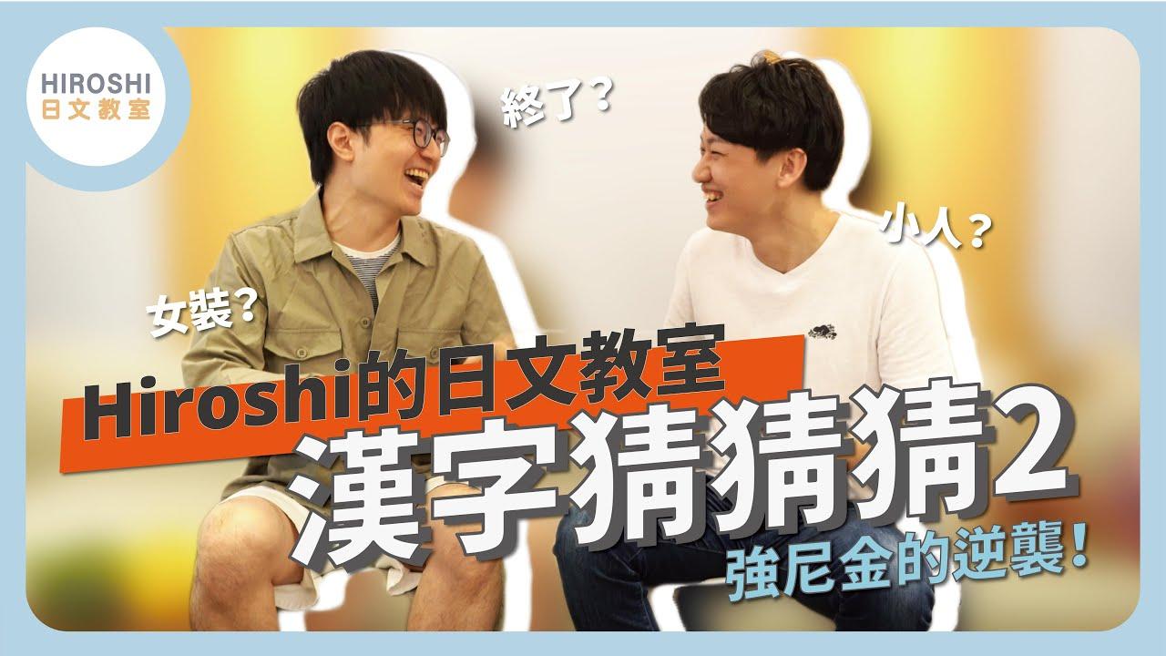 (Hiroshi玩日文)漢字猜猜猜2 - YouTube