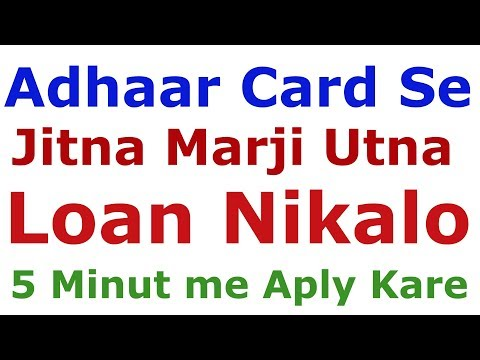 aadhar card se loan kaise liya jata hai / aadhar card loan apply form