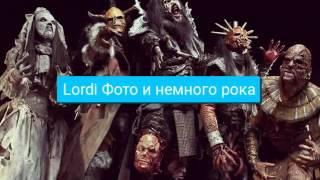 Lordi фото