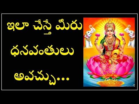 Lakshmi Devi Kataksham   Secrets of Lakshmi Katksham   Lakshmi devi pooja   beauty with smile