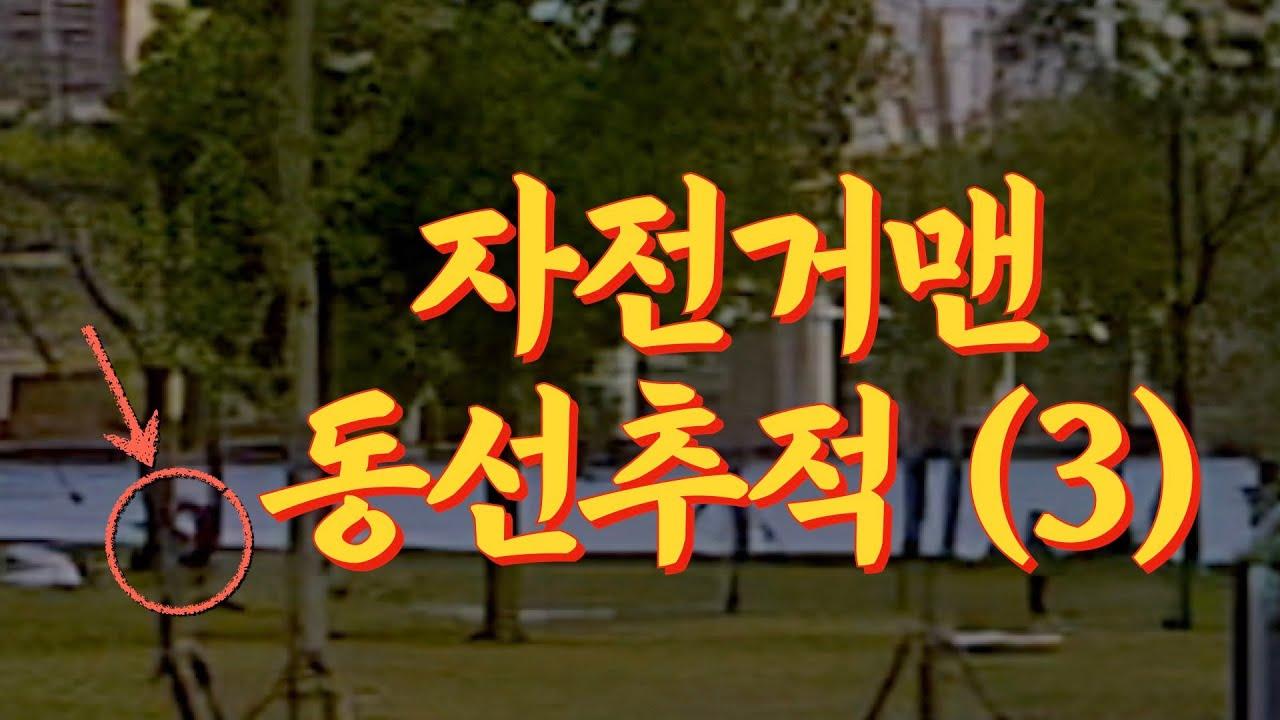 556 글귀 점퍼 자전거맨을 따라가보자 (3)