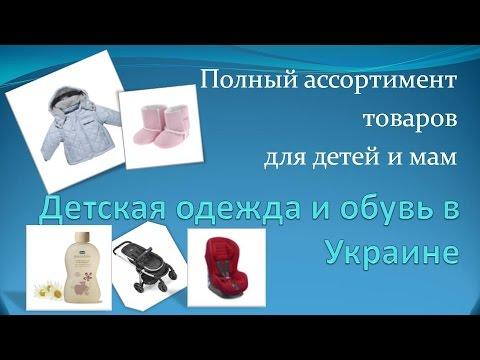 Детская одежда. Купить детскую обувь - YouTube