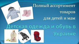 Детская обувь украина. Купить детскую обувь(, 2014-12-26T22:59:49.000Z)