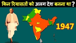 किन किन रियासतों ने भारत में शामिल होने से मना कर दिया था और क्यों? 5 states refused to join India