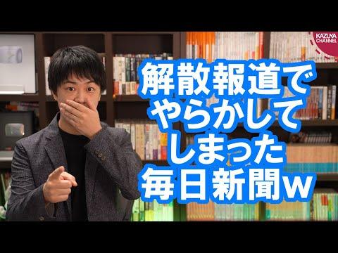 2021/09/01 毎日新聞、総裁選前に衆院解散へとスクープを出すも菅総理が否定w
