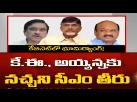 ministers-ke-and-ayyanna-patrudu-unhappy-on-cm-chandrababu-behavior