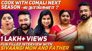 Cook With Comali Next Season -ல நாங்களா ? | Sivaangi's Mom & Dad | Blacksheep Cinemas