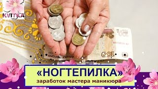 НОГТЕПИЛКА: Сколько зарабатывает мастер маникюра