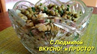 Салат из селедки КРЕСТЬЯНСКИЙ. Очень ВКУСНО и очень ПРОСТО . Salad  from herring .