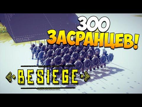 Besiege | Лучшее за неделю! Бомбардировщик B2, 300 засранцев, боевые роботы!