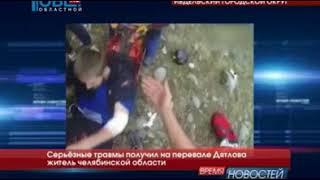 Серьёзные травмы получил на перевале Дятлова житель Челябинской области