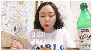 VLOG 나혼자 광장시장  먹방 브이로그 feat 혼술…