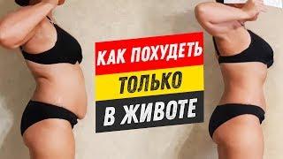 постер к видео Как убрать ЖИР С ЖИВОТА, чтобы НЕ СДУЛИСЬ ЯГОДИЦЫ. Локальное жиросжигание на животе