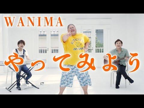 【歌ってみた】WANIMA / やってみよう covered by LambSoars & 恭一郎
