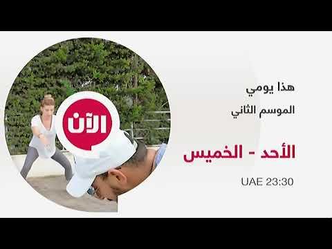 #مطبخ_أخبار_الظهيرة - #بث_مباشر  - نشر قبل 32 دقيقة