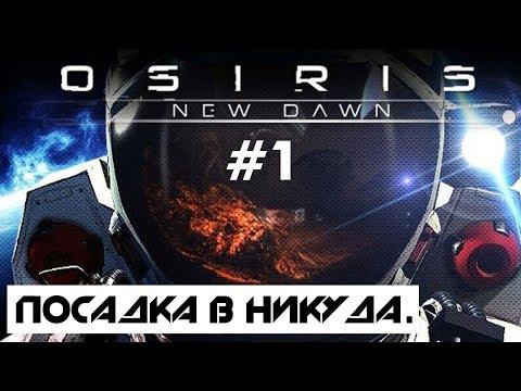 OSIRIS: NEW DAWN #1: ПОСАДКА НА ПЛАНЕТУ ЧЕРВЕЙ. ПРОХОЖДЕНИЕ И ВЫЖИВАНИЕ (ПЕРВЫЙ ВЗГЛЯД, ГЕЙМПЛЕЙ)