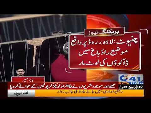 Big robbery incident in Chiniot