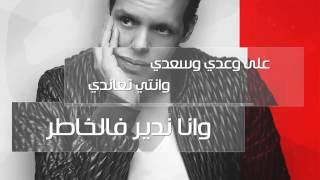 Cheb Amrou - Stop  New Single 2016