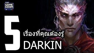 LOL Explore : 5 เรื่องที่คุณต้องรู้ Darkin