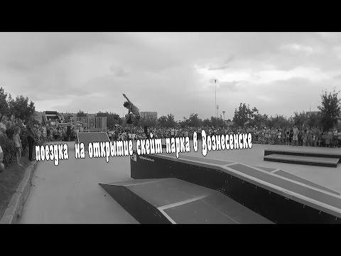 поездка  на открытие скейт парка в Вознесенске
