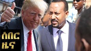 Ethiopia News today ሰበር ዜና መታየት ያለበት! August 20, 2018