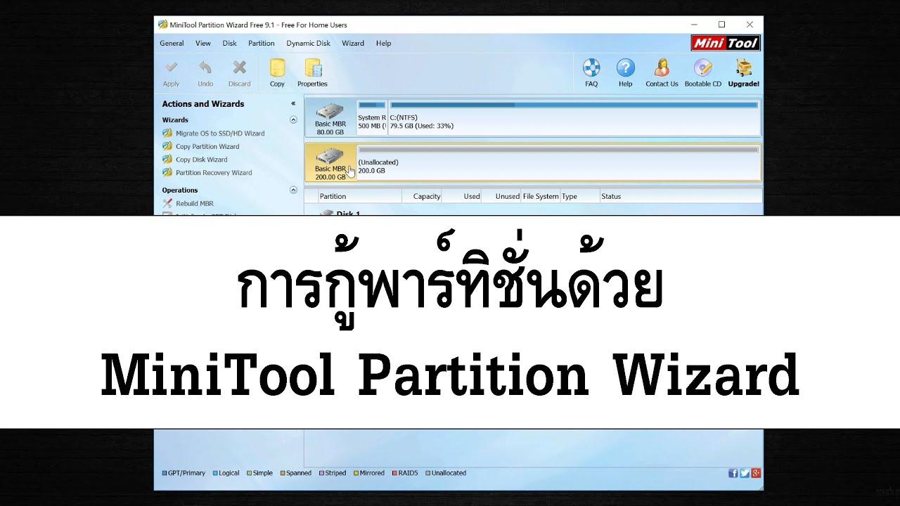 การกู้พาร์ทิชั่นที่ถูกลบบน Windows ด้วย MiniTool Partition Wizard