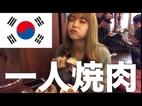 【激安おすすめ】韓国で一人焼き肉。먹방