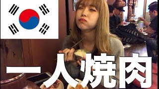 【激安おすすめ】韓国で一人焼き肉。먹방 thumbnail