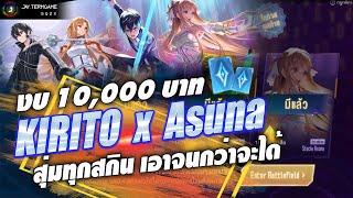 ROV : เหมาสกิน 𝗦𝘄𝗼𝗿𝗱 𝗔𝗿𝘁 𝗢𝗻𝗹𝗶𝗻𝗲 ⚔️ ทุกตัวด้วยงบ 10,000 บาท !! ตามล่า คิริโตะ อาซึนะ !!