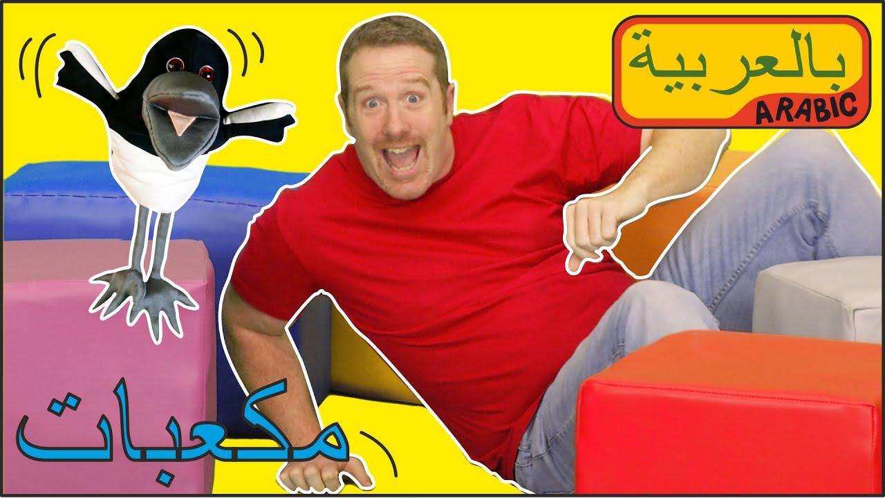 مكعبات وألعاب للأطفال مع ستيف وماجي اللغة العربية