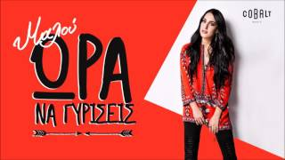 Μαλού - Ώρα Να Γυρίσεις | Malu - Ora Na Gyriseis - Official Audio Release