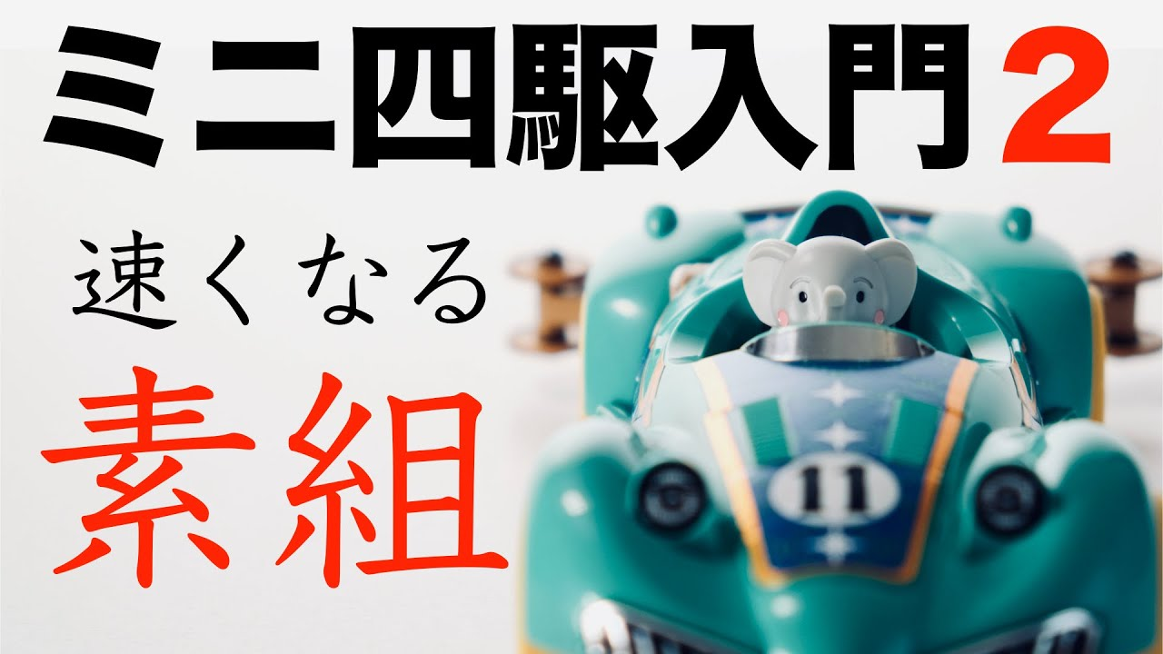 【ミニ四駆】「ミニ四駆入門2 速くなる素組をしよう!」