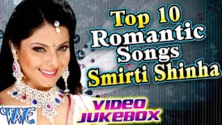 Top 10 Romantic Songs || Smriti Sinha || Video JukeBOX || Bhojpuri Hit Songs 2016 new