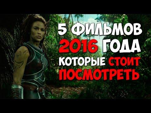 5 ФИЛЬМОВ 2016 КОТОРЫЕ СТОИТ ПОСМОТРЕТЬ