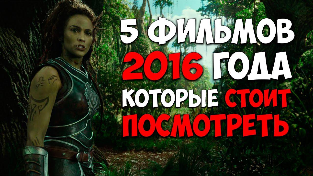 разделении фильмы которые стоит посмотреть 2015 2016 годы прочих новостей