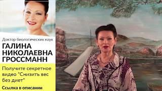 Какая НОРМА ХОЛЕСТЕРИНА в крови у женщин и мужчин Галина Гроссман