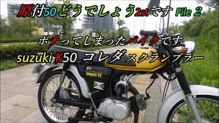 原付50どうでしょう2stです!File2ポチってしまったバイクSUZUKI K 50コレダ スクランブラー!