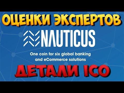 Как заработать в ICO Nauticus Как купить токены NTS Заработать в интернете 2018