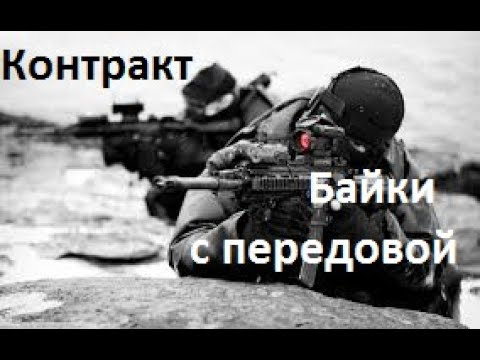 Истории с АТО/Как все начиналось/Служба по контракту Украина/Часть 4